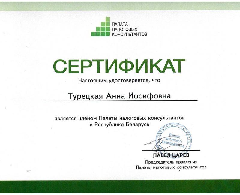 sertifikat-hk-tureckaya